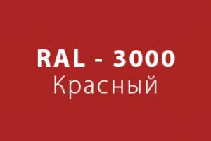 RAL - 3000